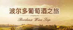 波尔多葡萄酒之旅
