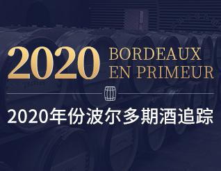 2020年份波尔多期酒追踪