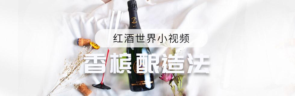 香檳釀造法
