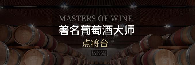 著名葡萄酒大师点将台