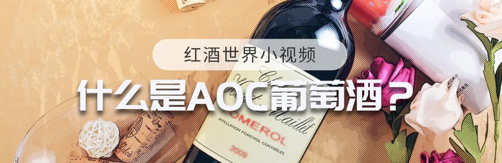 什么是AOC葡萄酒?