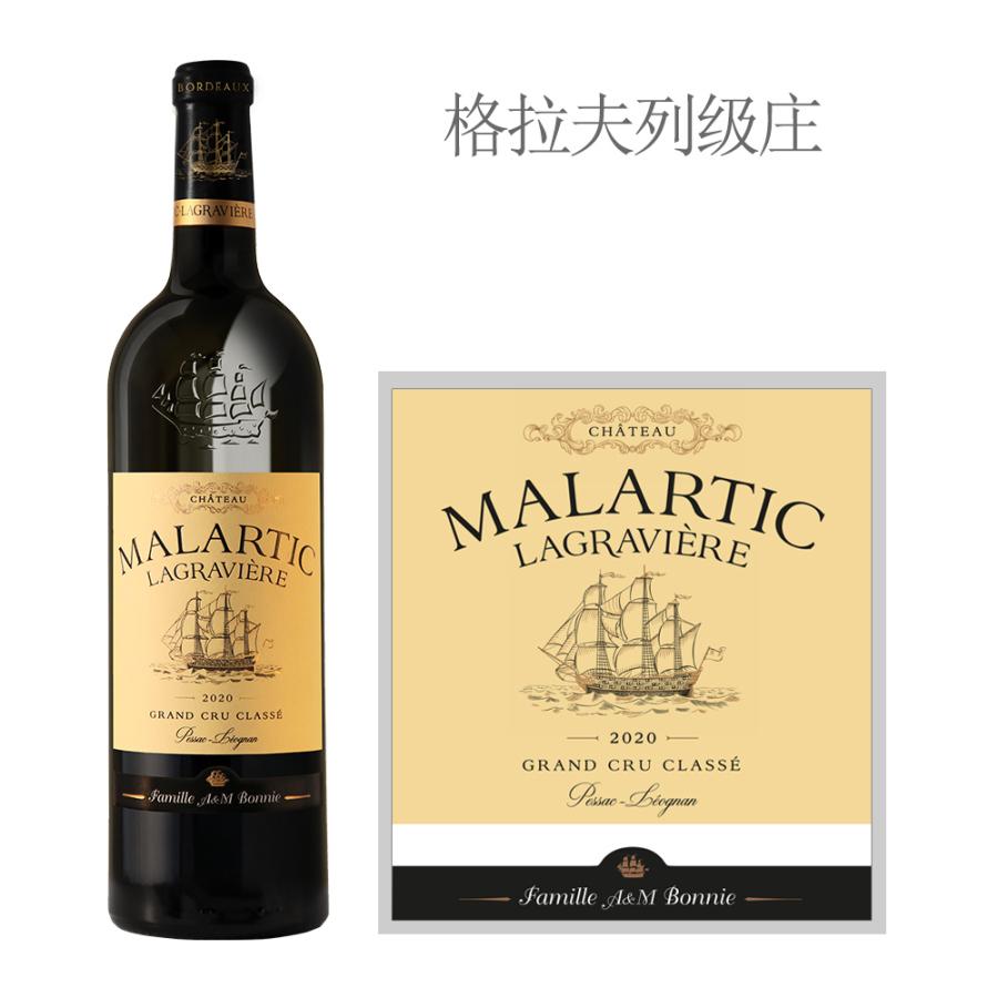 JS94-95分,格拉夫列级庄马拉帝2020期酒发售