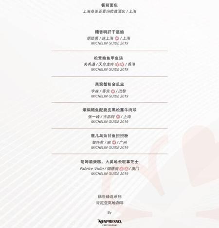 2020上海米其林指南发布,晚宴菜单酒单揭秘