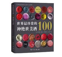 美酒时光机:《世界上最珍贵的100种绝世美酒》