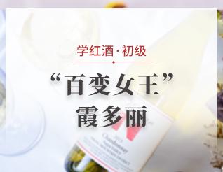"""""""百变女王""""霞多丽"""