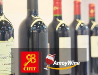 第八届(厦门)国际葡萄酒及烈酒展