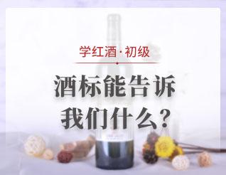 酒标能告诉我们什么?