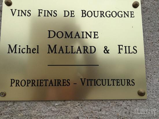 红酒世界勃艮第名庄探访之旅——米歇尔·马拉德酒庄