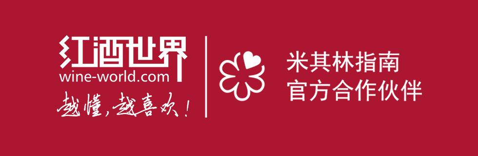 红酒世界米其林指南独家官方合作伙伴宣传片