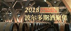 2018波爾多期酒聚焦