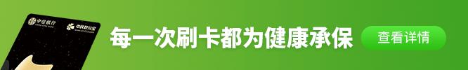 中信银行中民积分宝联名信用卡