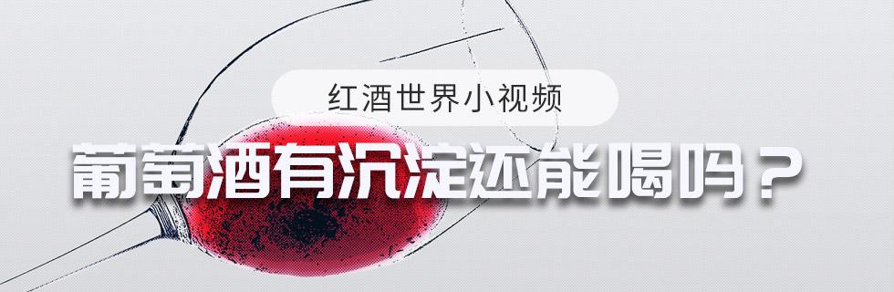 葡萄酒有沉淀还能喝吗?