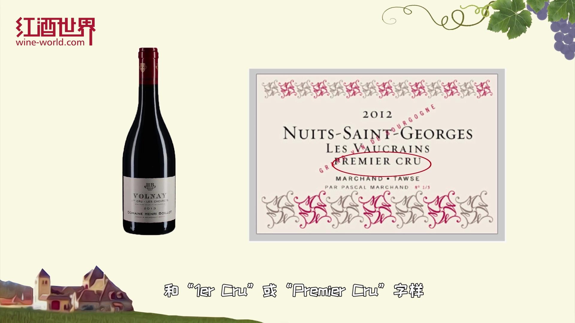 勃艮第葡萄酒分级