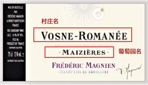 教你读懂勃艮第酒标,挑一瓶勃艮第葡萄美酒送人