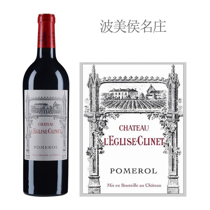 JL98-100分,波美侯名庄克里纳教堂2020期酒发售
