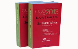 亚平宁葡萄酒的绝对权威:《意大利葡萄酒年鉴》