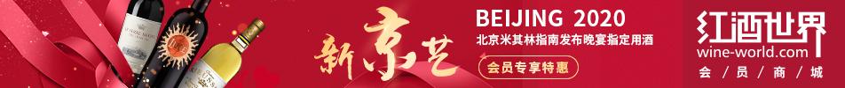 2020年新京艺北京米其林晚宴指定用酒