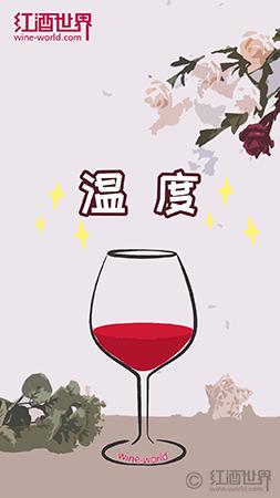 如何快速冷却葡萄酒