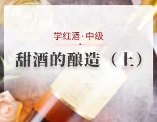 甜酒的酿造(上)