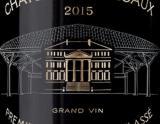 2015年份玛歌酒庄红葡萄酒