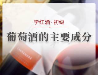 葡萄酒的主要成分有哪些?