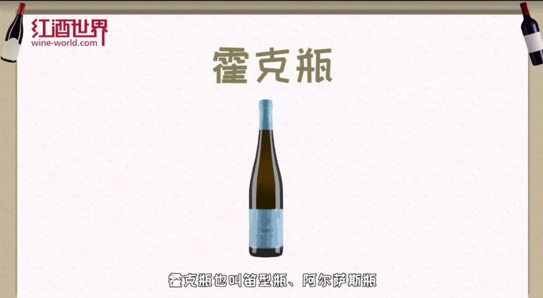一文解读葡萄酒瓶