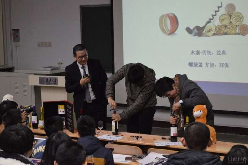 """京城""""高校葡萄酒品鉴与礼仪""""巡回公开课圆满结束"""
