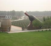 香格里拉(秦皇岛)葡萄酒有限公司Shangri-La Qinhuangdao Winery