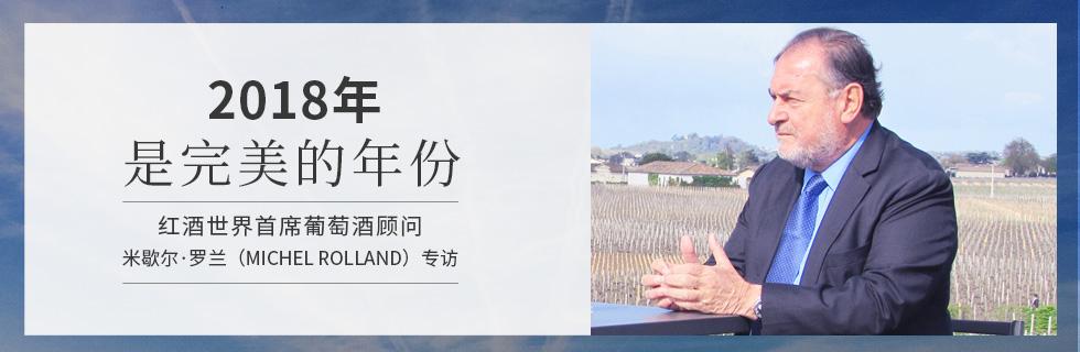 专访红酒世界首席葡萄酒顾问米歇尔·罗兰:2018是完美的年份