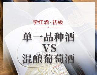 单一品种葡萄酒VS混酿葡萄酒